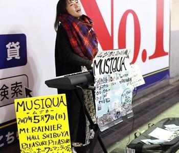MUSIQUA(ムジカ)石橋沙弥香:ストリートライブ2017Twelfth