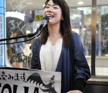 MUSIQUA(ムジカ)石橋沙弥香:ストリートライブ2017 4/12