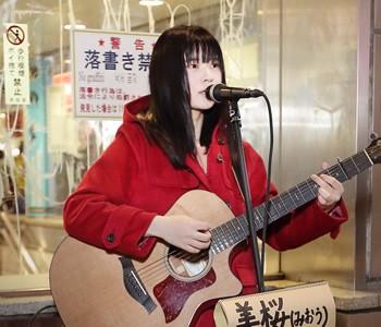 美桜(みおう):渋谷ストリートライブ2017 12/17